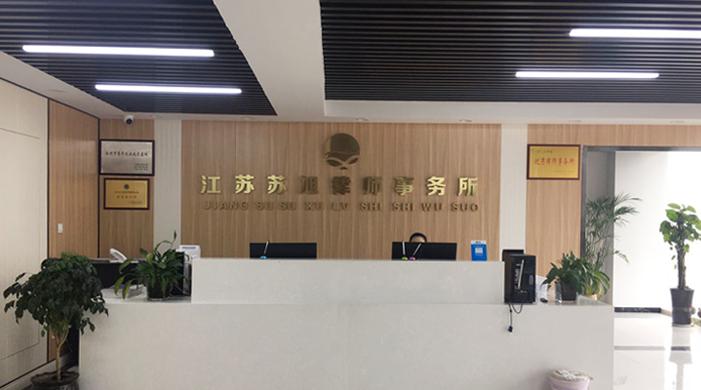 徐州律师事务所